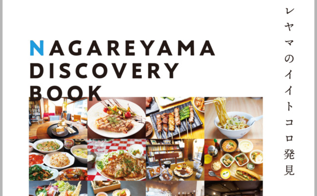 ナガレヤマのイイトコロ発見「NAGAREYAMA DISCOVERY BOOK」
