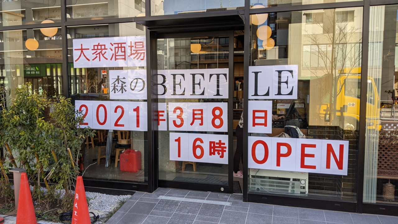 BEETLEおおたかの森