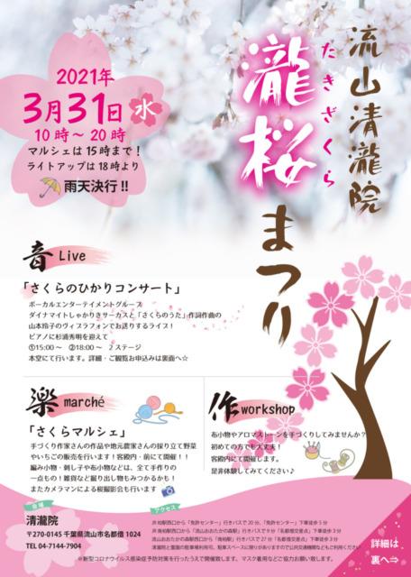 瀧桜まつり