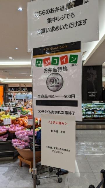 高島屋フードメゾン