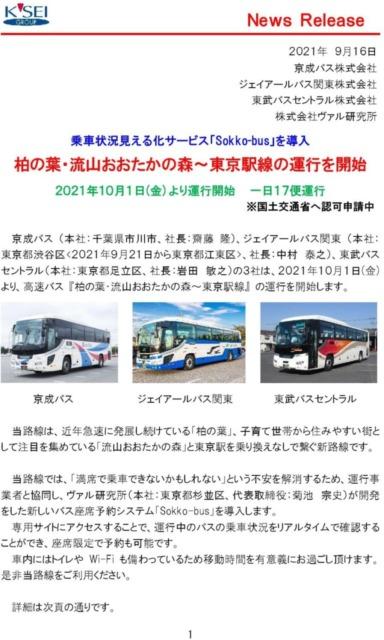 おおたか東京バス